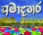 Ama Dahara Atasil Buddha Wandanawa 17.11.2013