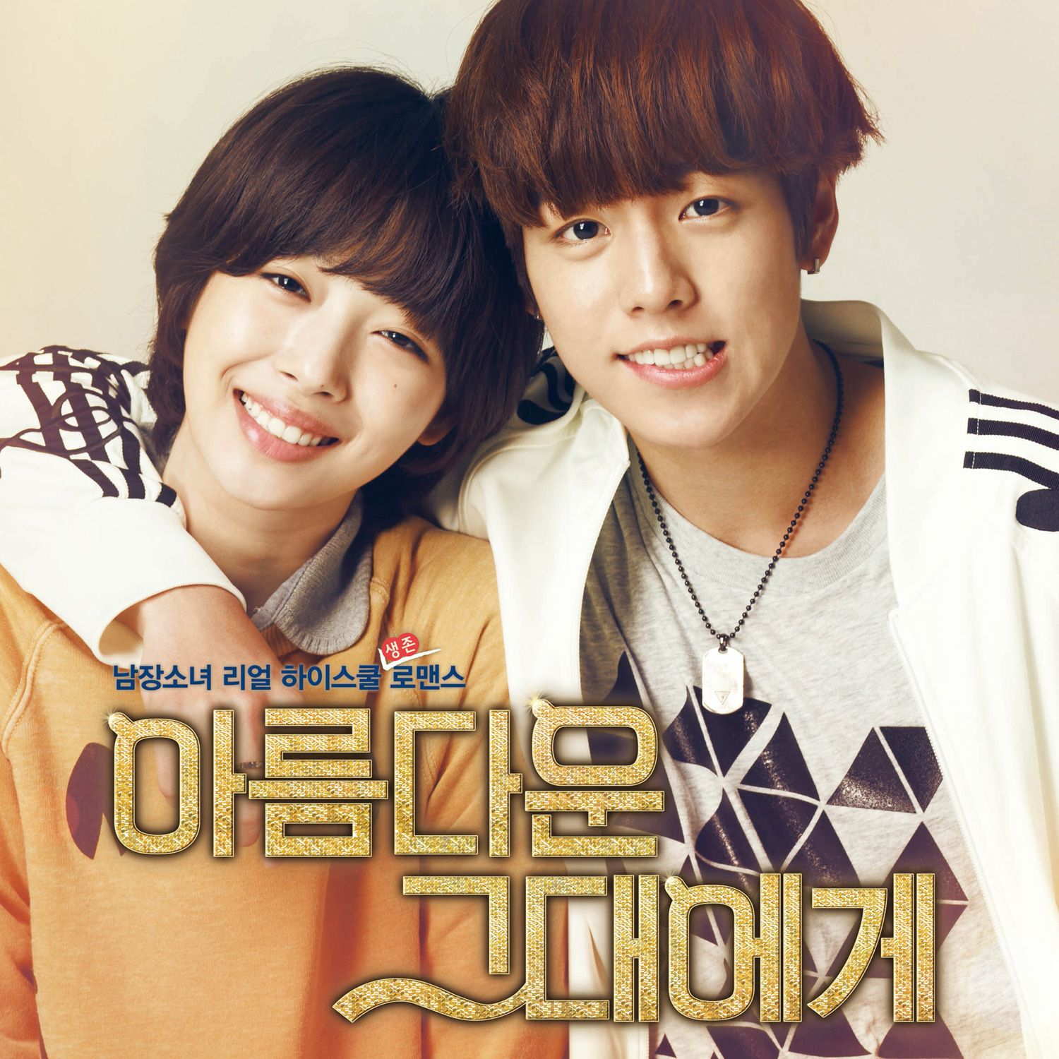 [Single] Kyu Hyun & Tiffany, Super Junior K.R.Y - To The Beautiful You OST Part. 3