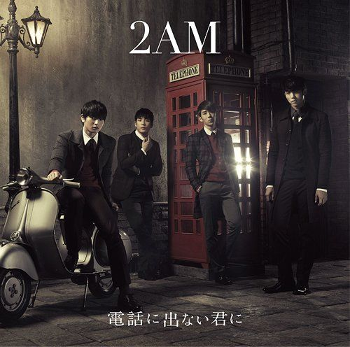 [Single] 2AM - Denwa ni Denai Kimi ni [Japanese]