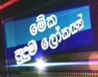 Meka Puduma Lokayak   - lankatv 27.07.2012 - Hiru Tv