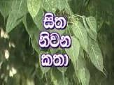 Sitha Niwana Katha  - lankatv 04.06.2012 - Jathika Rupawahini