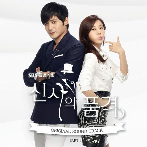 [Album] V.A - A Gentleman's Dignity OST Part 1