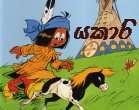 Yakaari Sinhala Cartoon 28.12.2013