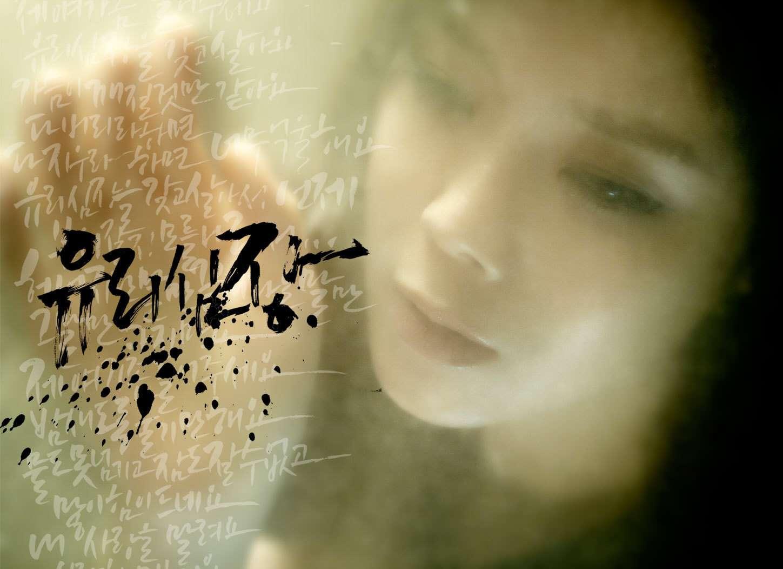 [Single] Lyn - Lyn 8th #1 Glass Heart