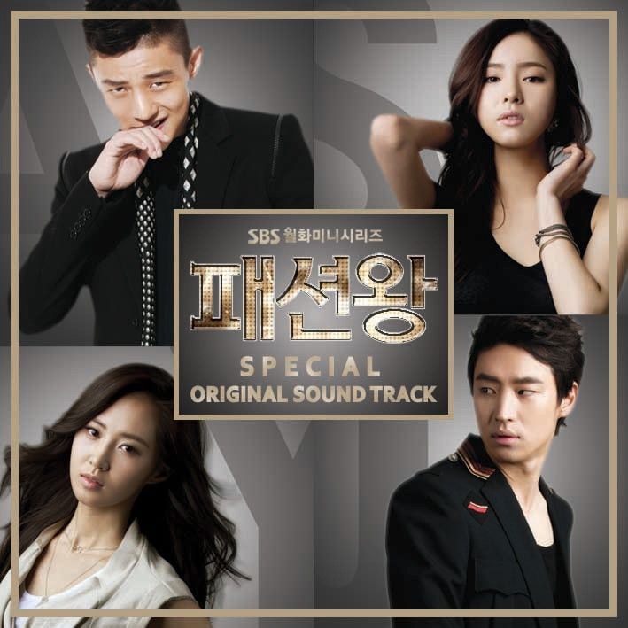 [Album] V.A   Fashion King Special OST