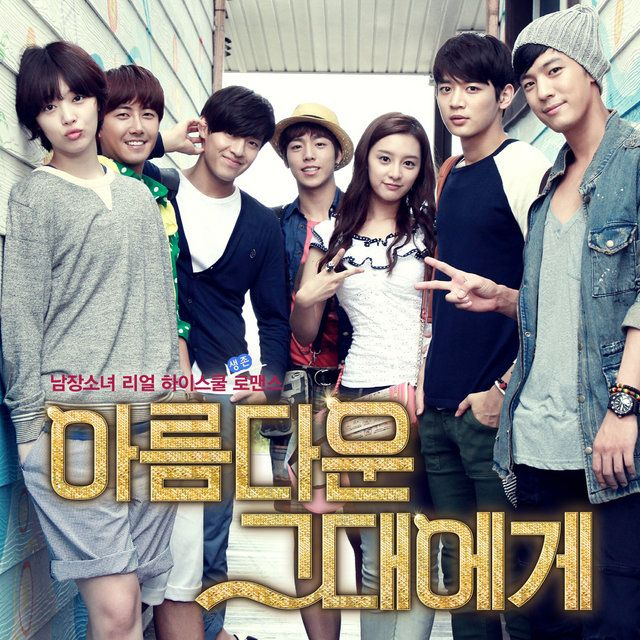 [Single] Tae Yeon, Dana - To The Beautiful You OST Part. 4 'Closer'