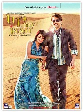 U R My Jaan (2012) - Full Hindi Movie   - lankatv 27.07.2012 - LankaTv.Net