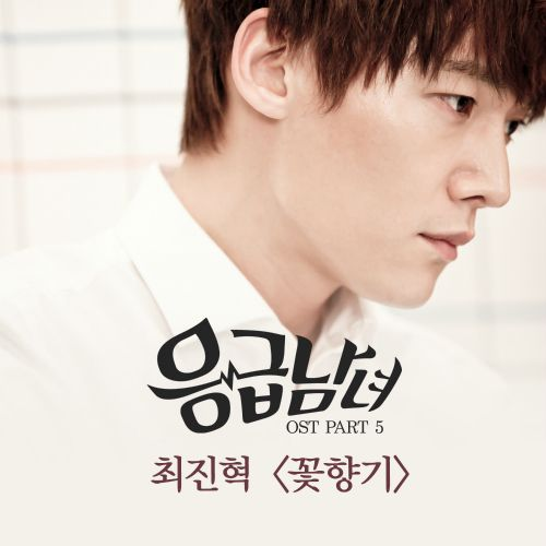 [single] Choi Jin Hyuk - Emergency Couple OST Part.5