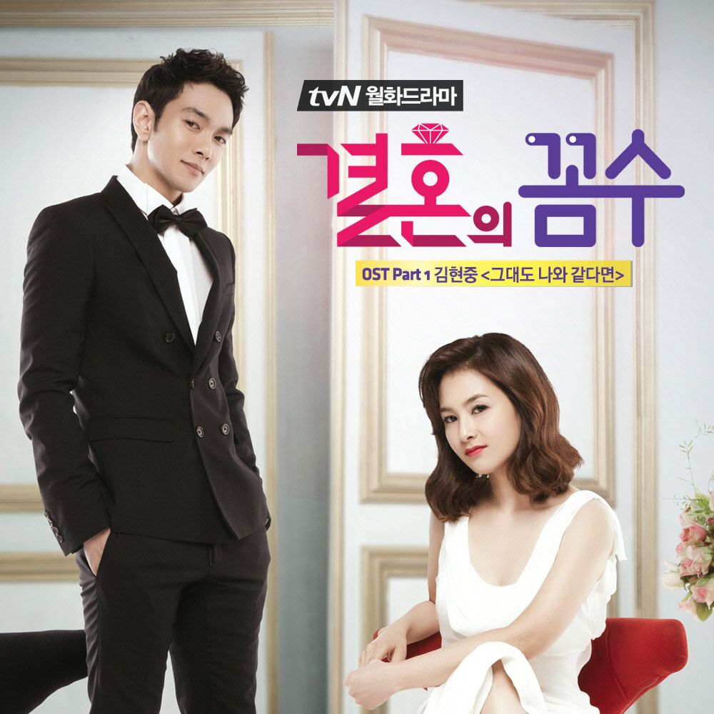 ost marriage not dating k2nblog Posts about marriage not dating ost written by popgasa.
