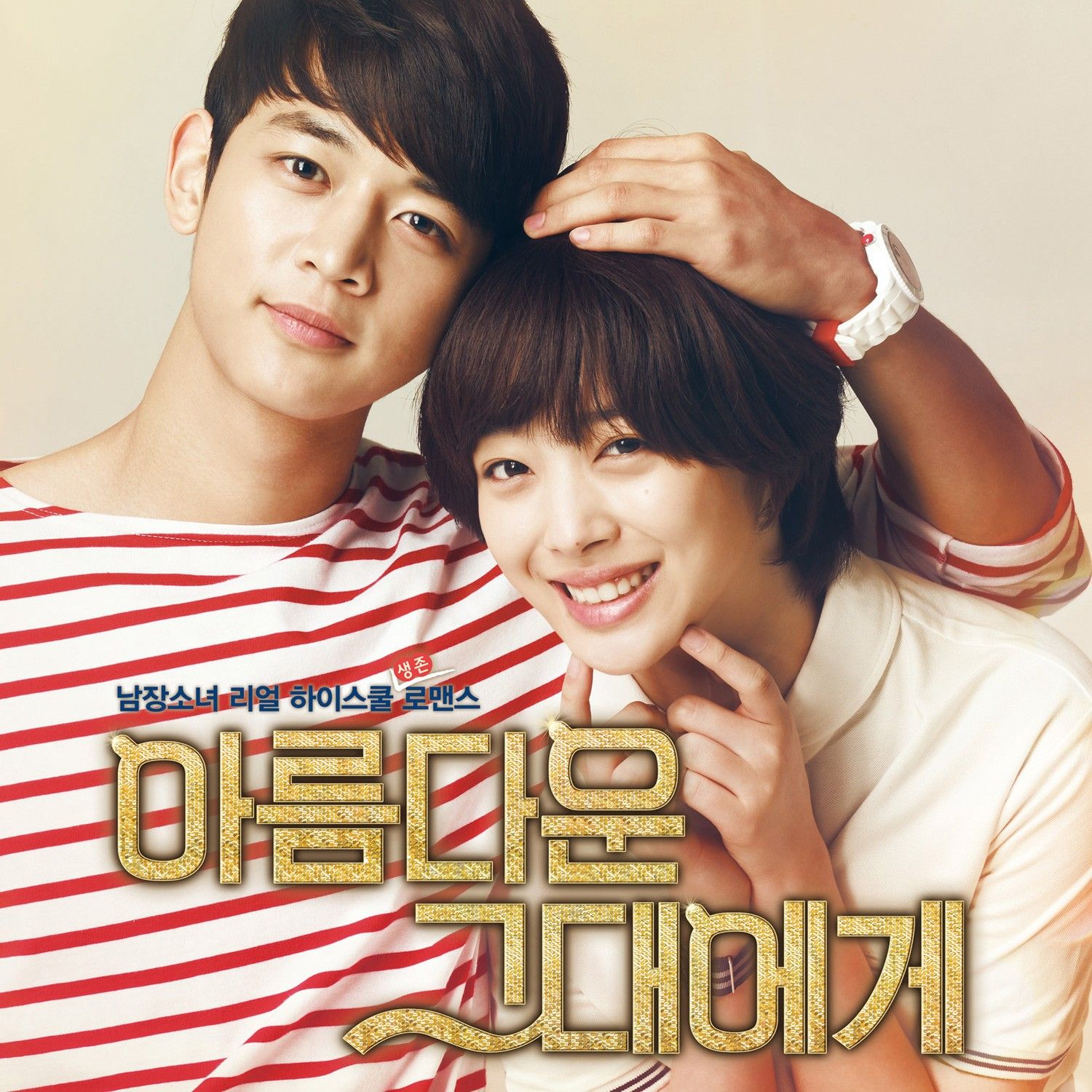 [Single] Sunny, Luna & Onew   To the Beautiful You OST Its Me