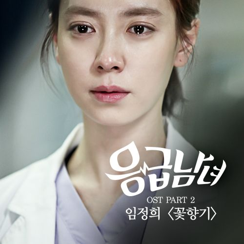 (Single) Lim Jeong Hee - Emergency Man & Woman OST Part 2