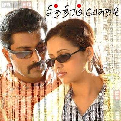 Chithiram Pesuthadi - Tamil Movie - Lankatv.Net