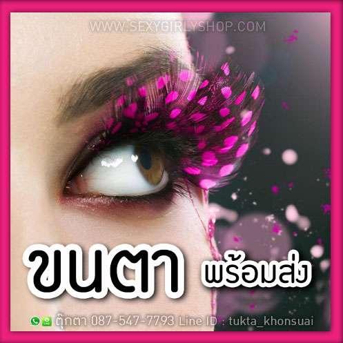 ขนตาแฟนซี