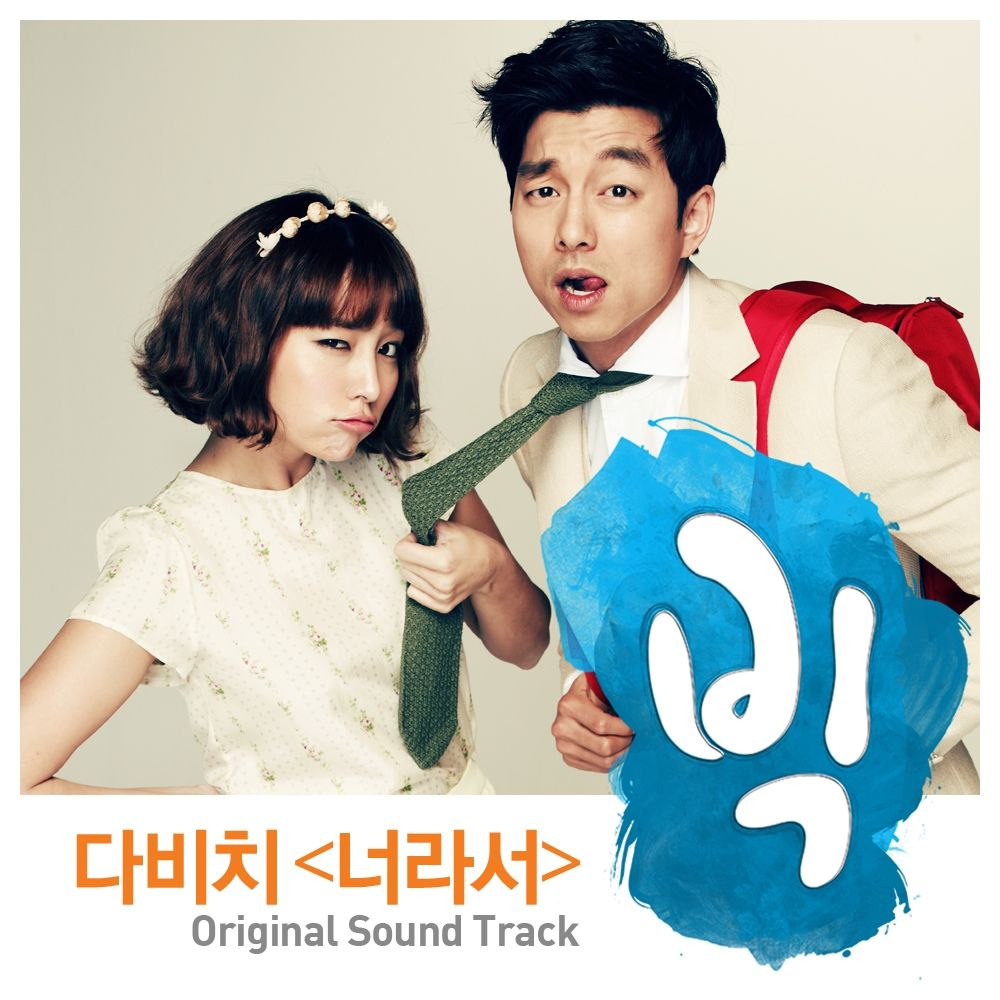 [Single] Davichi - Big OST Part. 1