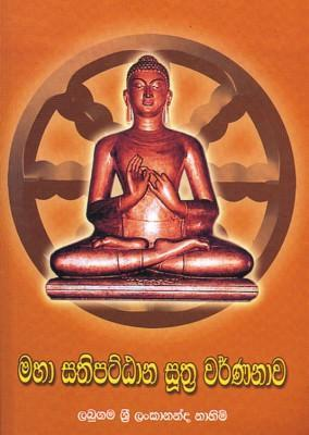 Maha Sathipattana Suthraya- lankatv 03.07.2012 - LankaTv.Net