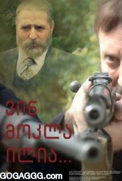 ვინ მოკლა ილია (ქართული)