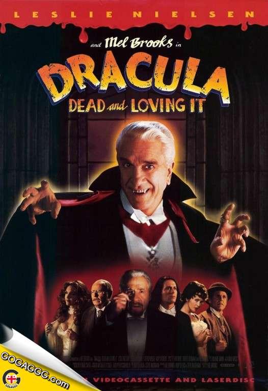 Dracuka: Dead And Loving It | დრაკულა: მკვდარი და კმაყოფილი