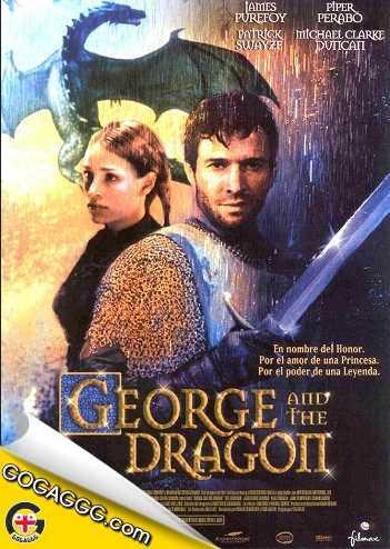George and the Dragon | დრაკონი და მისი მეგობრები