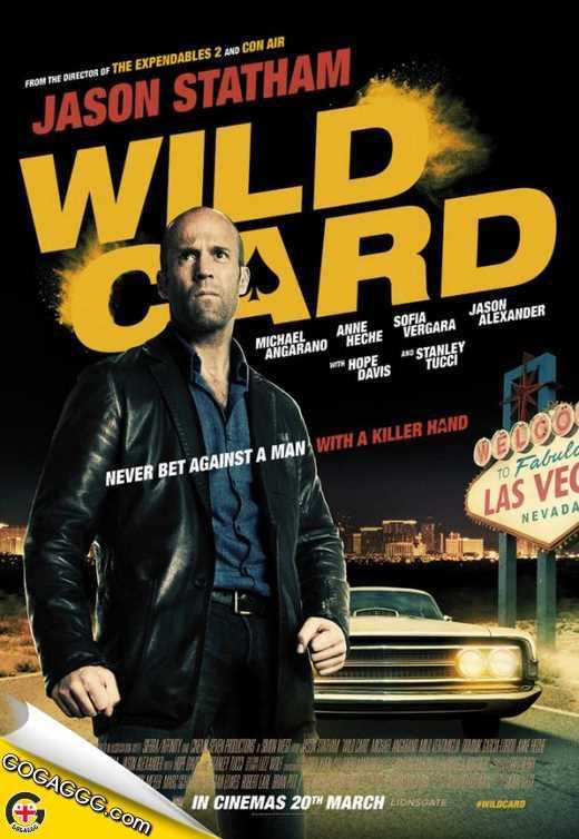 Wild Card | ველური კარტი (ქართულად)