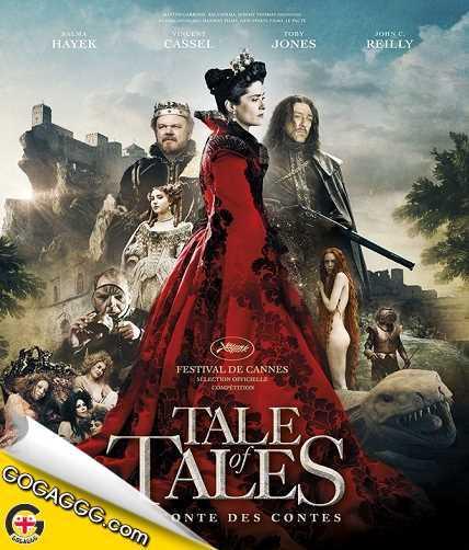 Tale of Tales | ზღაპრების ზღაპარი (ქართულად)