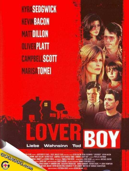 დედის ნებიერა   Loverboy