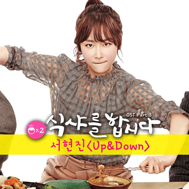 Seo Hyun Jin – Let's Eat 2 OST Part.3 - Up & Down K2Ost free mp3 download korean song kpop kdrama ost lyric 320 kbps