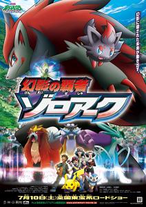 Pokemon: Bửu Bối Thần Kỳ 13