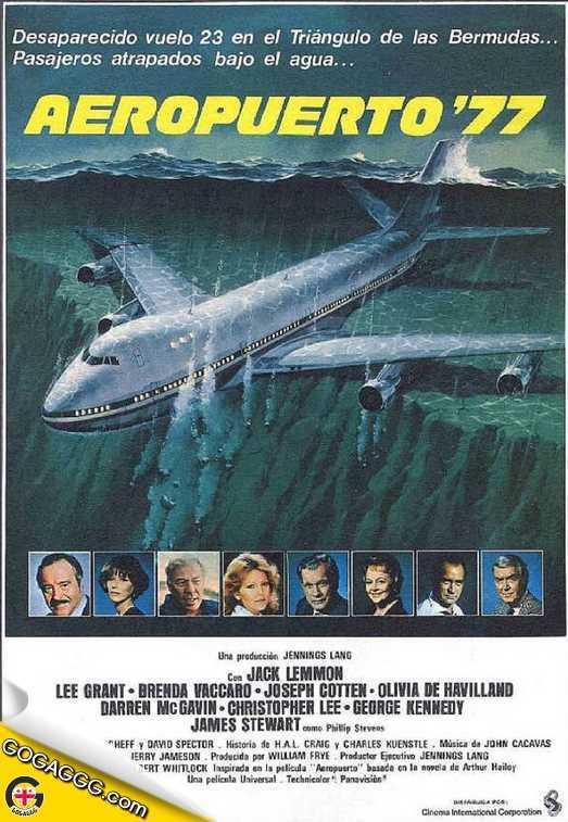 Airport '77   აეროპორტი 77 (ქართულად)