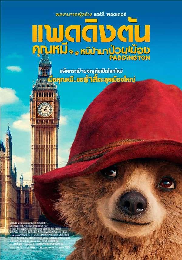 Paddington แพดดิงตัน คุณหมี หนีป่ามาป่วนเมือง HD 2015 เสียงไทยโรง ภาพมาสเตอร์
