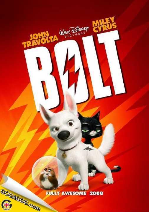 Bolt | ბოლტი