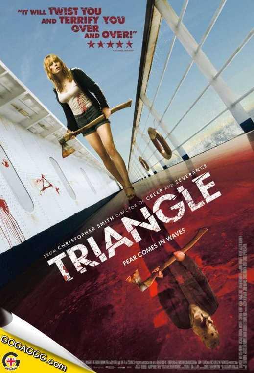 Triangle | სამკუთხედი