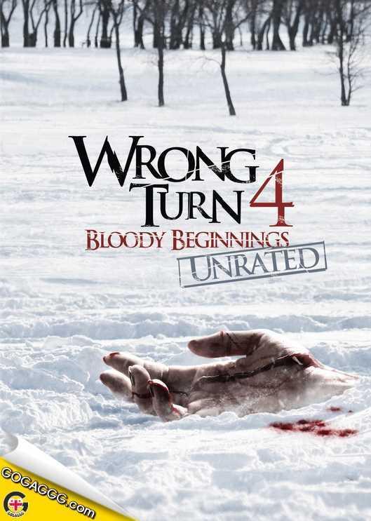 Wrong Turn 4: Bloody Beginnings | მცდარი მოსახვევი 4