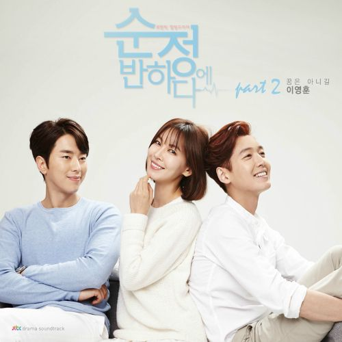 download film our your wedding day sub indo