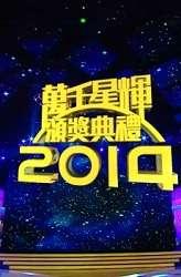 Lễ Trao Giải TVB