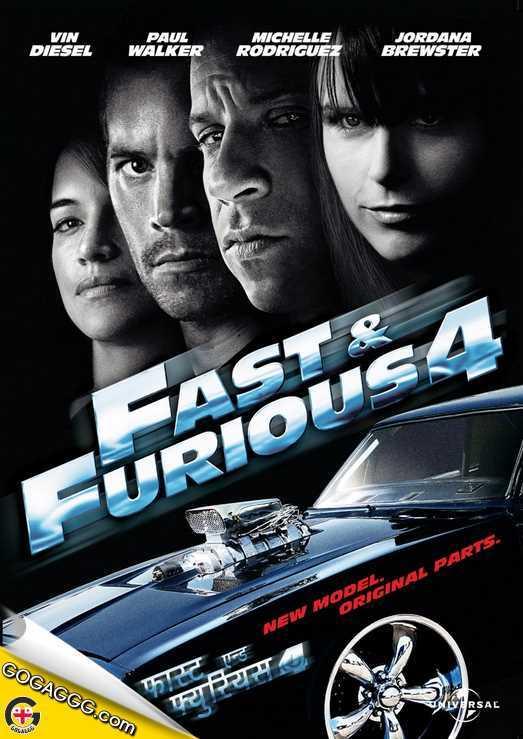 ფორსაჟი 4 | Fast & Furious 4 (ქართულად)