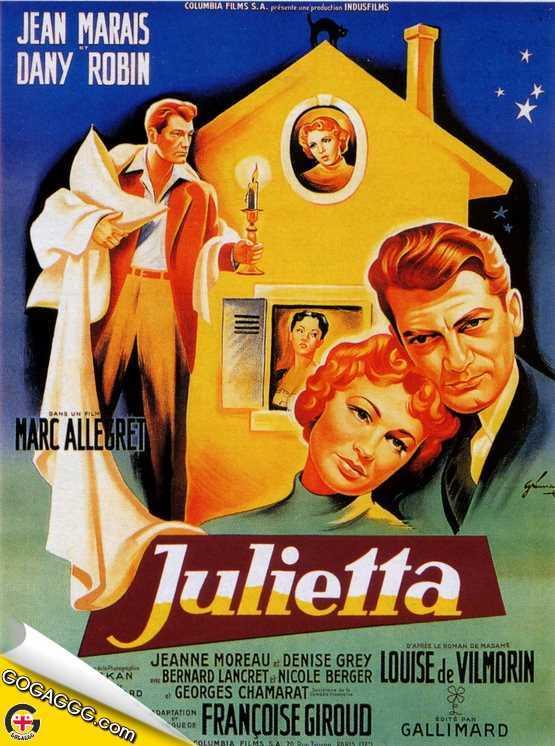 Julietta | ჯულიეტა (ქართულად)