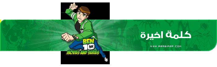 بن 10 جميع المواسم والافلام BEN 10 ALL تحميل تورنت 48 arabp2p.com