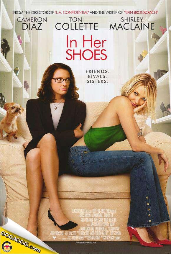 In Her Shoes | შენგან შორს