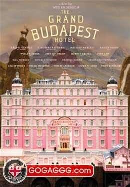 The Grand Budapest Hotel | სასტუმრო გრანდ ბუდაპეშტი (ქართულად)