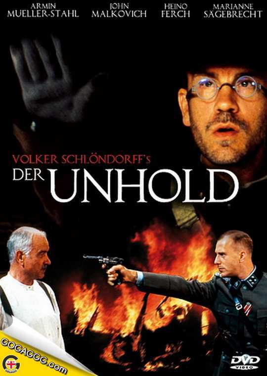 Der Unhold | ტყის მეფე (ქართულად)