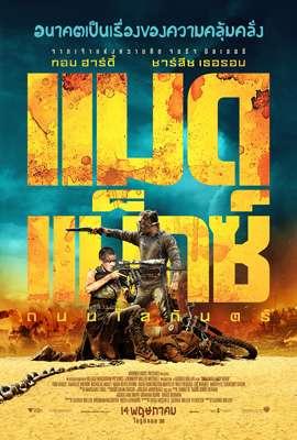 Mad Max : Fury Road (2015) เมดแม็กซ์ ถนนโลกันตร์ ZooM 2015