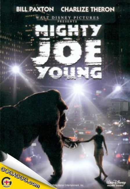 Mighty Joe Young | ძლიერი ჯო იანგი