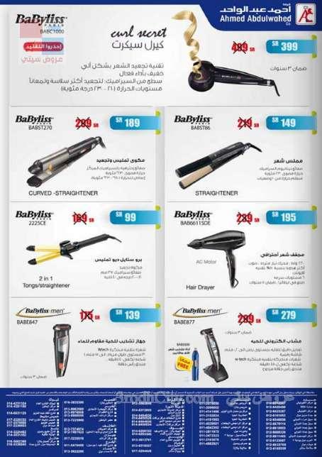عروض أحمد عبد الواحد للأجهزة والالكترونيات حتى 28 فبراير 2015 Dnw4MB.jpg
