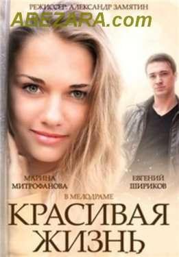 ლამაზი ცხოვრება / Красивая жизнь (ქართულად) სერია - 17