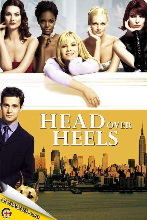 თავდაყირა | Head Over Heels (ქართულად)