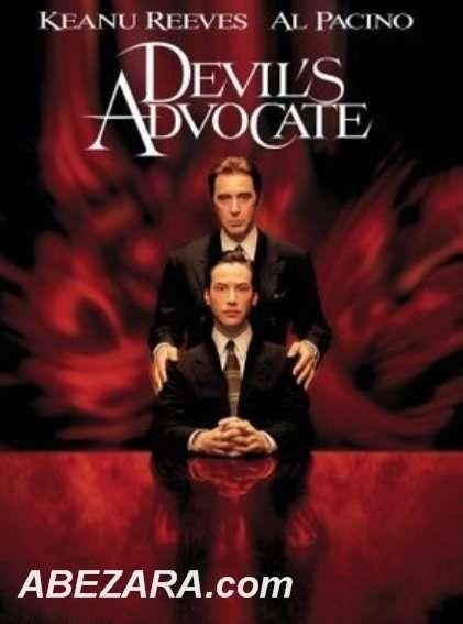 ეშმაკის ადვოკატი / The Devil's Advocate  (ქართულად)