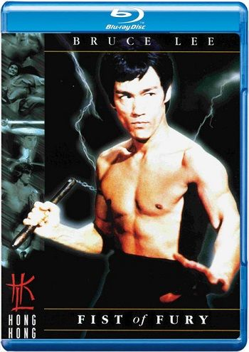 �fkenin Yumru�u - Fist of Fury - 1972 BluRay 1080p DuaL MKV indir