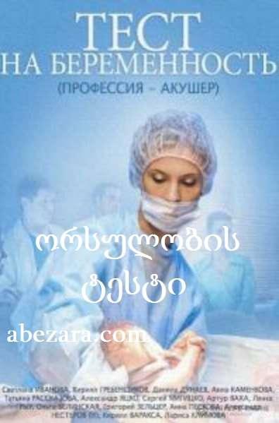 ორსულობის ტესტი / Тест на беременность (ქართულად) სერია 12 (დასასრული)