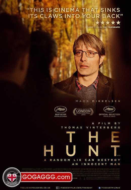 The Hunt | ნადირობა (ქართულად)