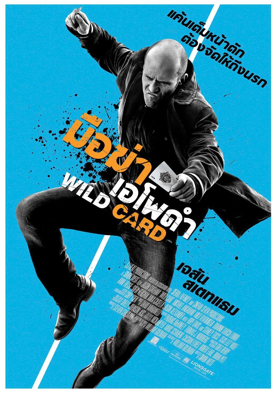 Wild Card มือฆ่าเอโพดำ HD 2015